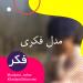 http://khanjanisahar.com/model_fekri/